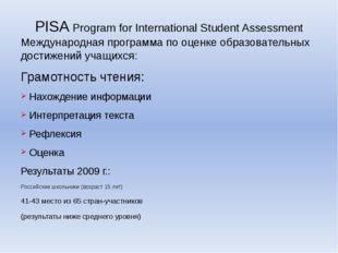PISA Program for International Student Assessment Международная программа по