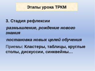 Этапы урока ТРКМ 3. Стадия рефлексии размышление, рождение нового знания пост