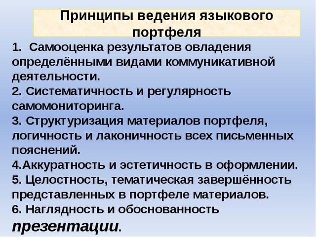 Принципы ведения языкового портфеля 1. Самооценка результатов овладения опред...