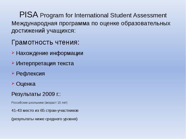 PISA Program for International Student Assessment Международная программа по...