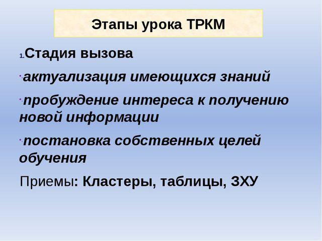 Этапы урока ТРКМ Стадия вызова актуализация имеющихся знаний пробуждение инте...
