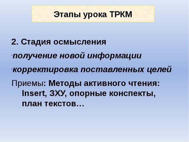 Этапы урока ТРКМ 2. Стадия осмысления получение новой информации корректировк...