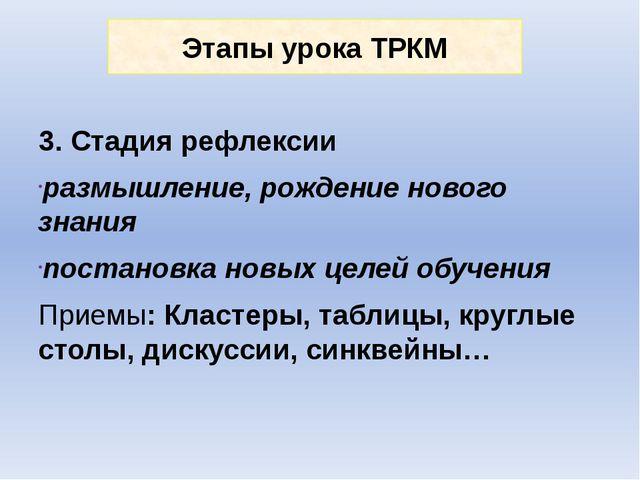 Этапы урока ТРКМ 3. Стадия рефлексии размышление, рождение нового знания пост...