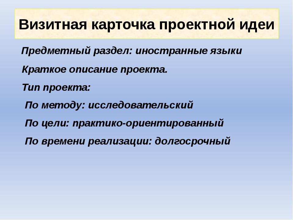 Визитная карточка проектной идеи Предметный раздел: иностранные языки Краткое...