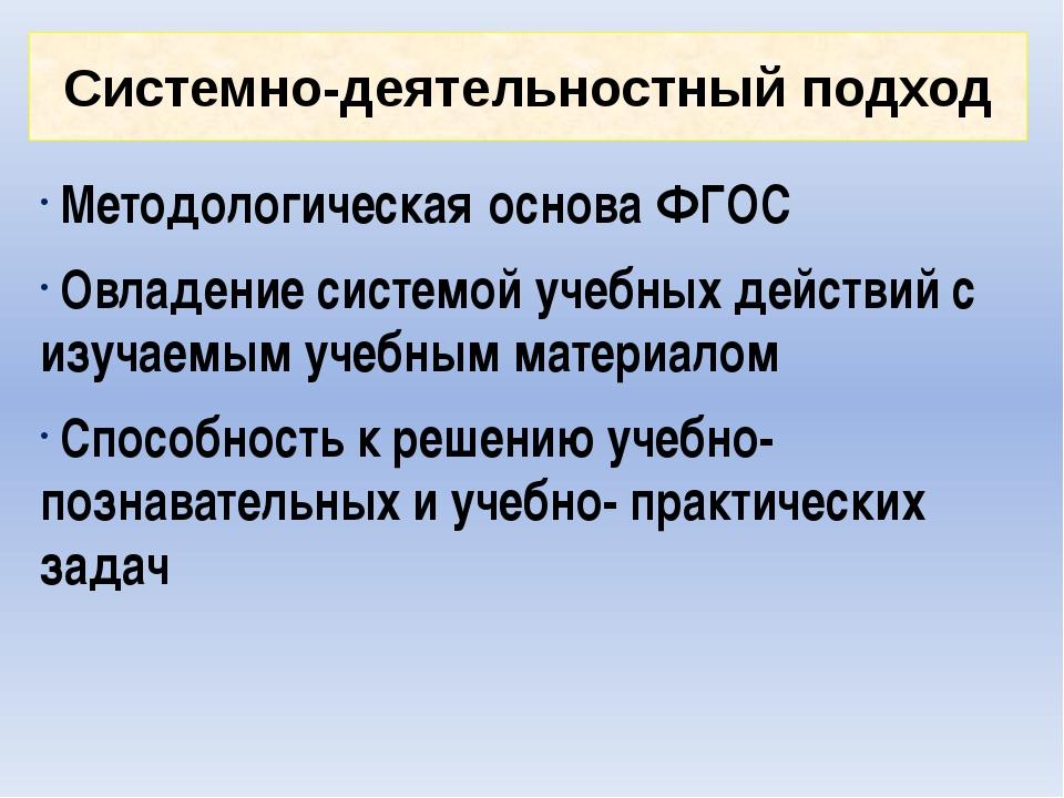 Системно-деятельностный подход Методологическая основа ФГОС Овладение системо...