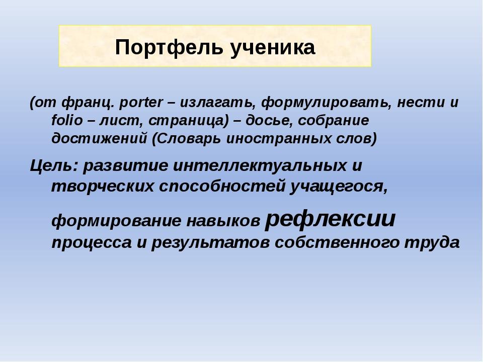 Портфель ученика (от франц. porter – излагать, формулировать, нести и folio –...