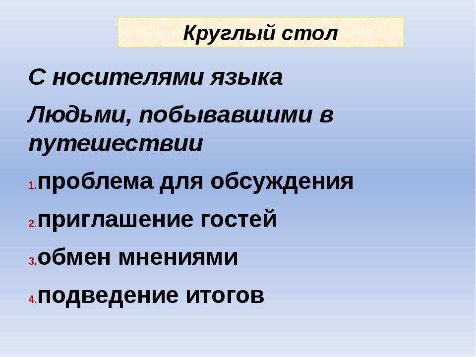 Круглый стол С носителями языка Людьми, побывавшими в путешествии проблема дл...