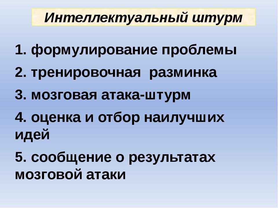 Интеллектуальный штурм 1. формулирование проблемы 2. тренировочная разминка...