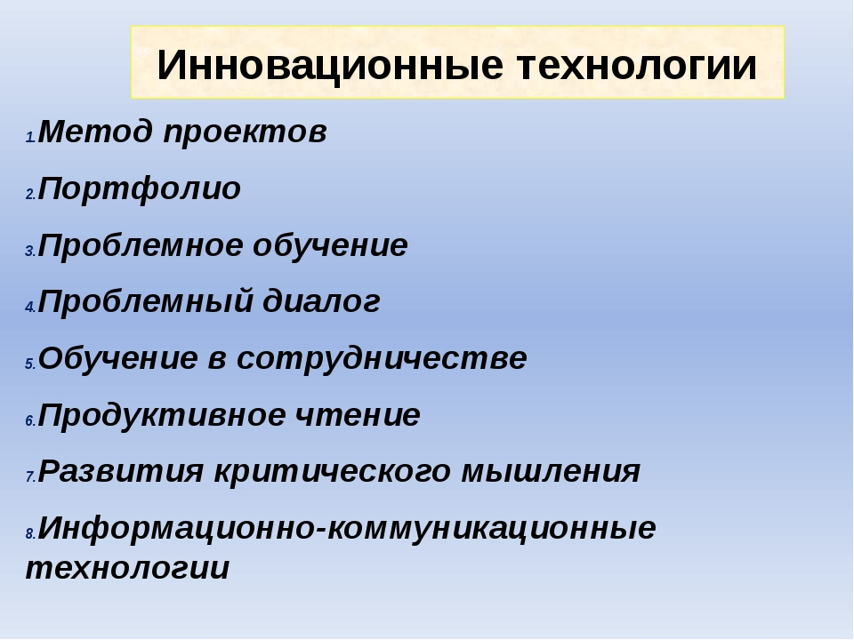 Инновационные технологии Метод проектов Портфолио Проблемное обучение Проблем...