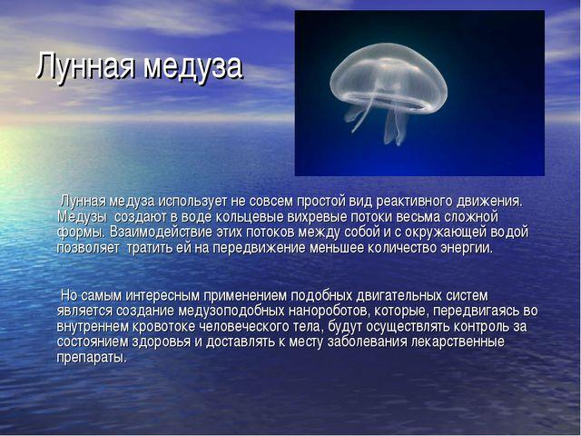 Лунная медуза Лунная медуза использует не совсем простой вид реактивного движ...