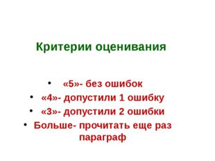 Критерии оценивания «5»- без ошибок «4»- допустили 1 ошибку «3»- допустили 2