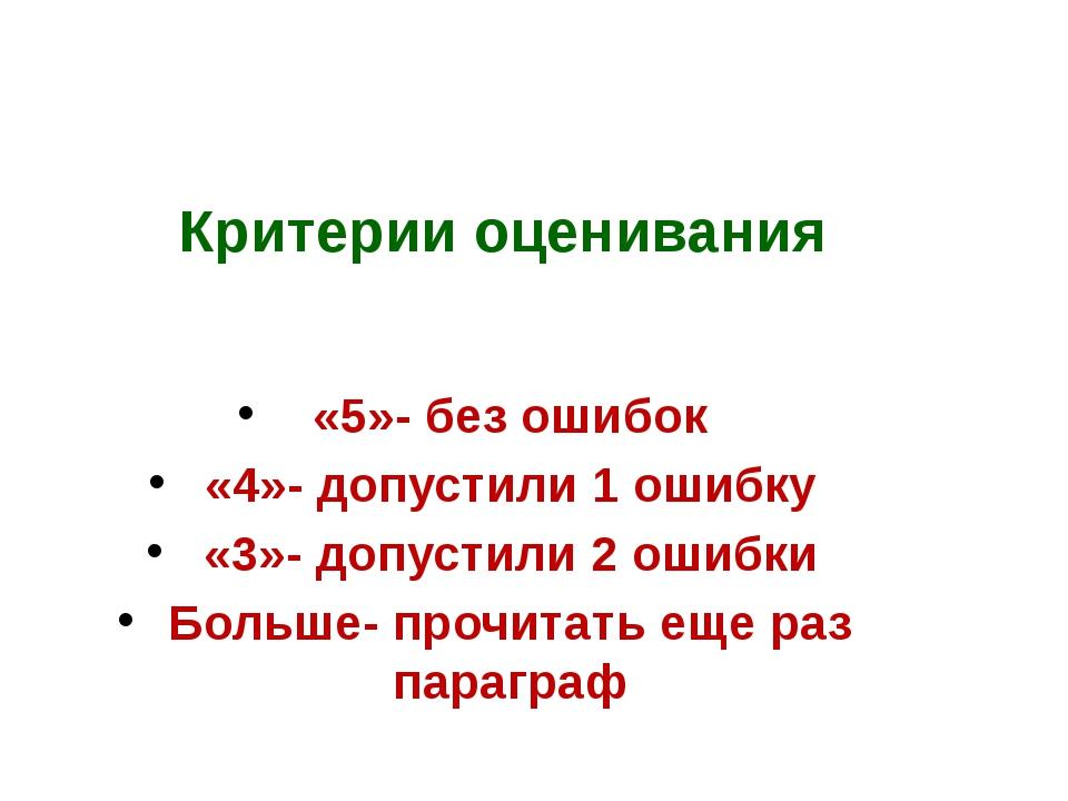 Критерии оценивания «5»- без ошибок «4»- допустили 1 ошибку «3»- допустили 2...