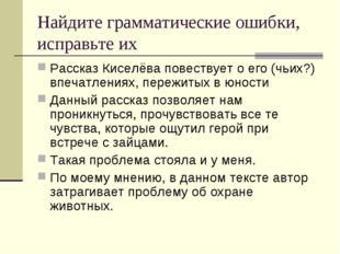 Найдите грамматические ошибки, исправьте их Рассказ Киселёва повествует о его