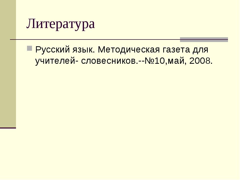 Литература Русский язык. Методическая газета для учителей- словесников.--№10,...