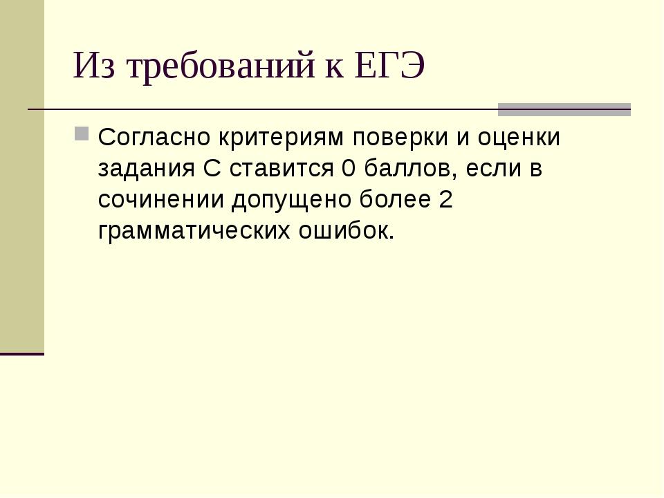 Из требований к ЕГЭ Согласно критериям поверки и оценки задания С ставится 0...