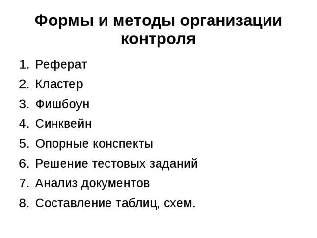 Формы и методы организации контроля Реферат Кластер Фишбоун Синквейн Опорные...