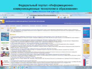 Федеральный портал «Информационно-коммуникационные технологии в образовании»