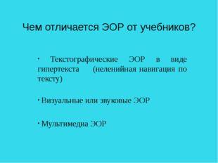 Чем отличается ЭОР от учебников? Текстографические ЭОР в виде гипертекста (не