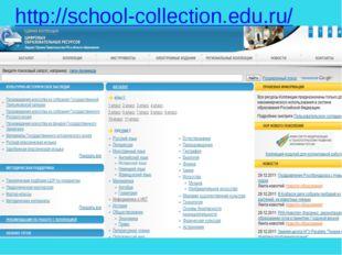 http://school-collection.edu.ru/ Для того чтобы облегчить нашу с вами работу,