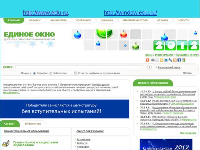 http://www.edu.ru, http://window.edu.ru/