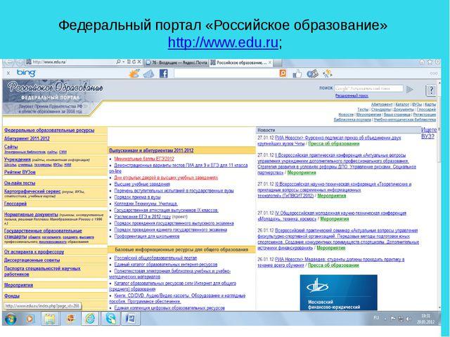 Федеральный портал «Российское образование» http://www.edu.ru;