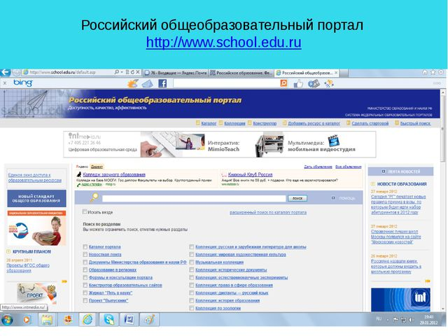 Российский общеобразовательный портал http://www.school.edu.ru