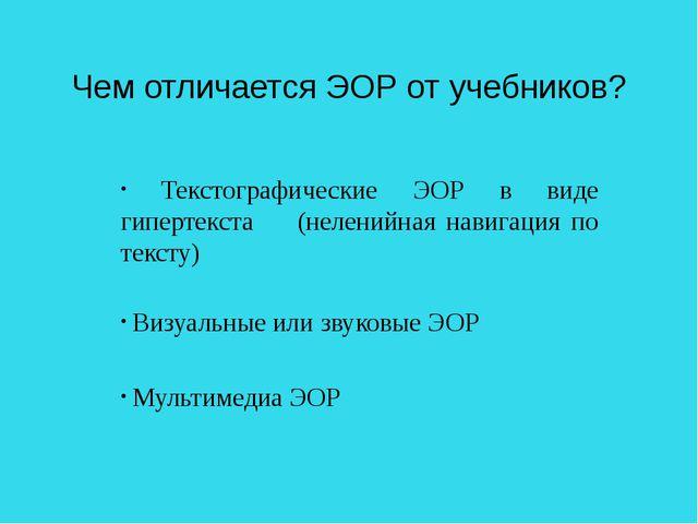 Чем отличается ЭОР от учебников? Текстографические ЭОР в виде гипертекста (не...