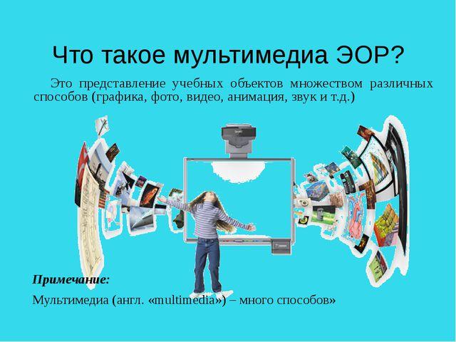 Что такое мультимедиа ЭОР? Это представление учебных объектов множеством разл...