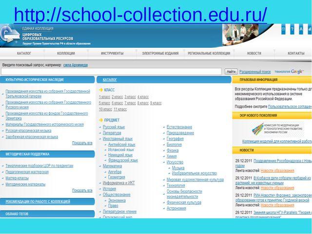 http://school-collection.edu.ru/ Для того чтобы облегчить нашу с вами работу,...