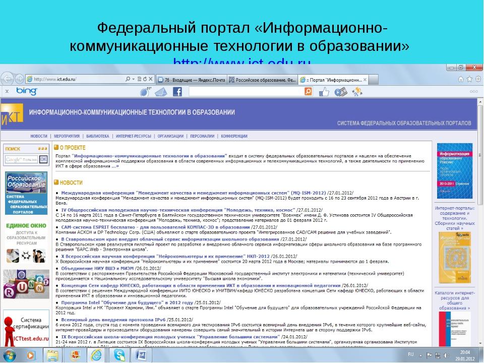 Федеральный портал «Информационно-коммуникационные технологии в образовании»...