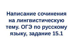 Написание сочинения на лингвистическую тему. ОГЭ по русскому языку, задание 1