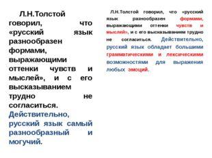 Л.Н.Толстой говорил, что «русский язык разнообразен формами, выражающими отт