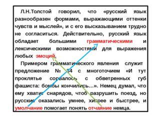 Л.Н.Толстой говорил, что «русский язык разнообразен формами, выражающими отте