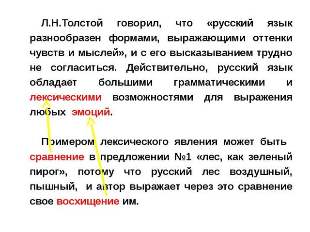 Л.Н.Толстой говорил, что «русский язык разнообразен формами, выражающими отте...