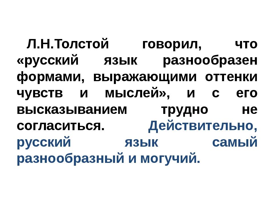 Л.Н.Толстой говорил, что «русский язык разнообразен формами, выражающими отт...