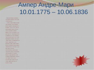 Ампер Андре-Мари 10.01.1775 – 10.06.1836 Выдающийся французский физик, заложи