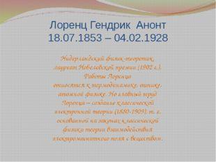 Лоренц Гендрик Анонт 18.07.1853 – 04.02.1928 Нидерландский физик-теоретик, ла