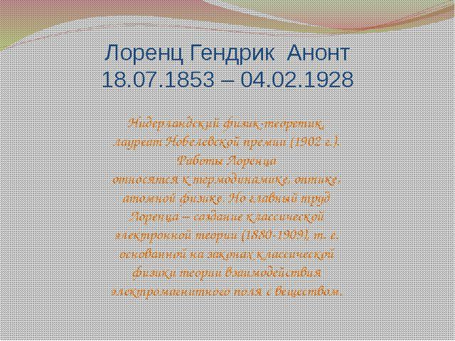 Лоренц Гендрик Анонт 18.07.1853 – 04.02.1928 Нидерландский физик-теоретик, ла...