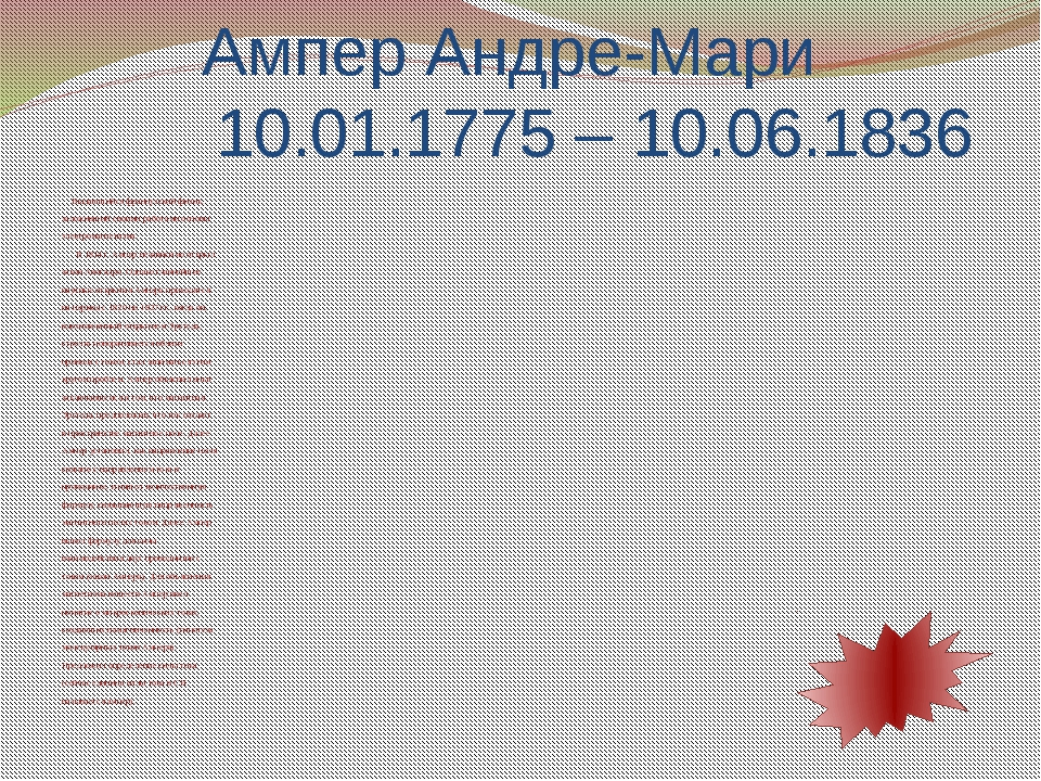 Ампер Андре-Мари 10.01.1775 – 10.06.1836 Выдающийся французский физик, заложи...