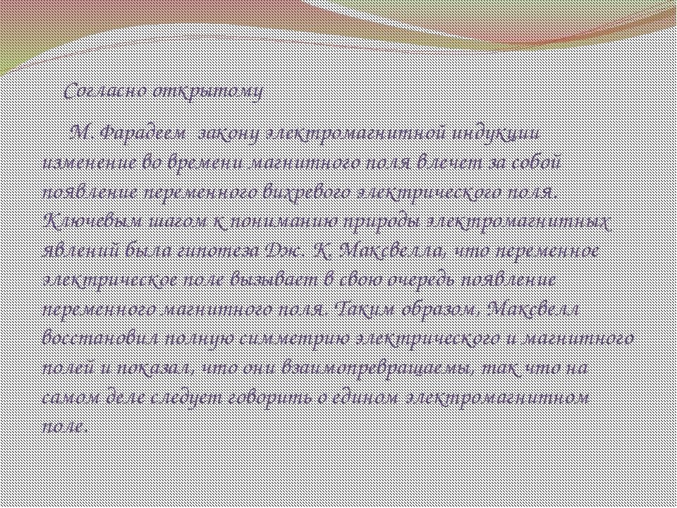 Согласно открытому М. Фарадеем закону электромагнитной индукции изменение...