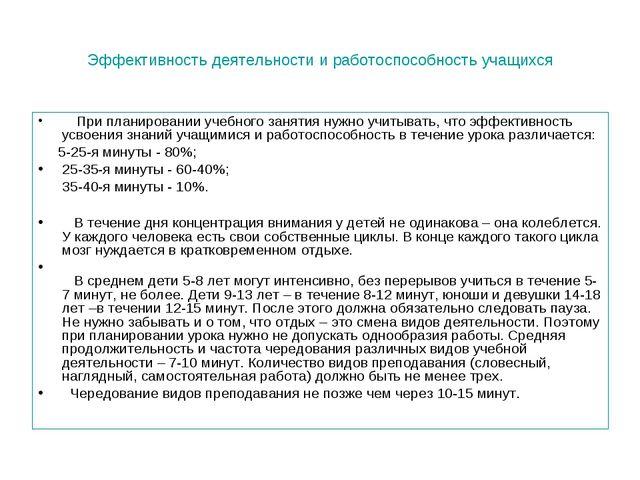 Эффективность деятельности и работоспособность учащихся При планировании учеб...