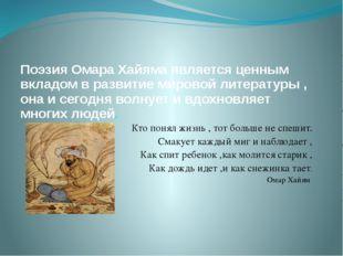 Поэзия Омара Хайяма является ценным вкладом в развитие мировой литературы , о