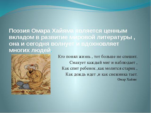 Поэзия Омара Хайяма является ценным вкладом в развитие мировой литературы , о...