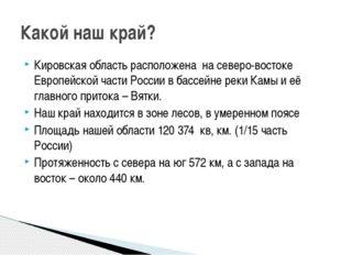Кировская область расположена на северо-востоке Европейской части России в ба