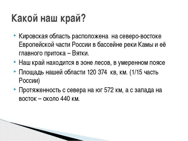 Кировская область расположена на северо-востоке Европейской части России в ба...