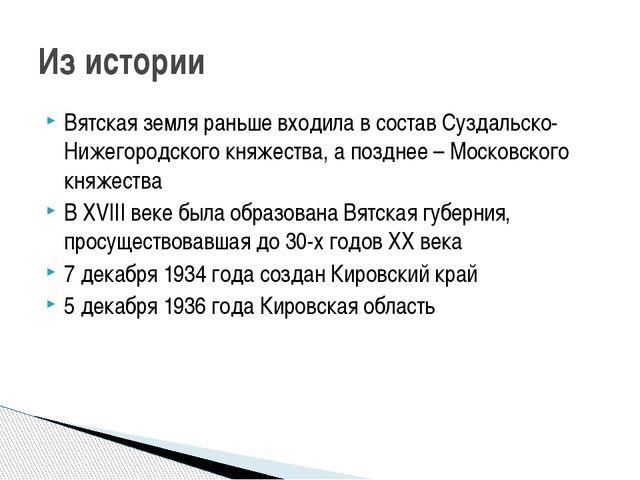 Вятская земля раньше входила в состав Суздальско-Нижегородского княжества, а...