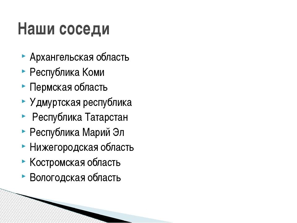 Архангельская область Республика Коми Пермская область Удмуртская республика...