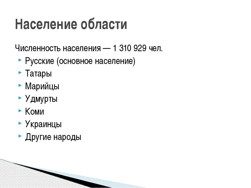 Численность населения— 1 310 929чел. Русские (основное население) Татары Ма...