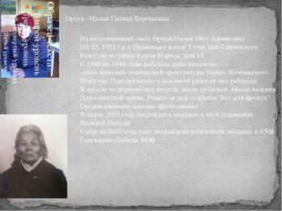 Ортун –Назын Галина Хертековна. Из воспоминаний: мать Ортун-Назын Оюу Анчинов