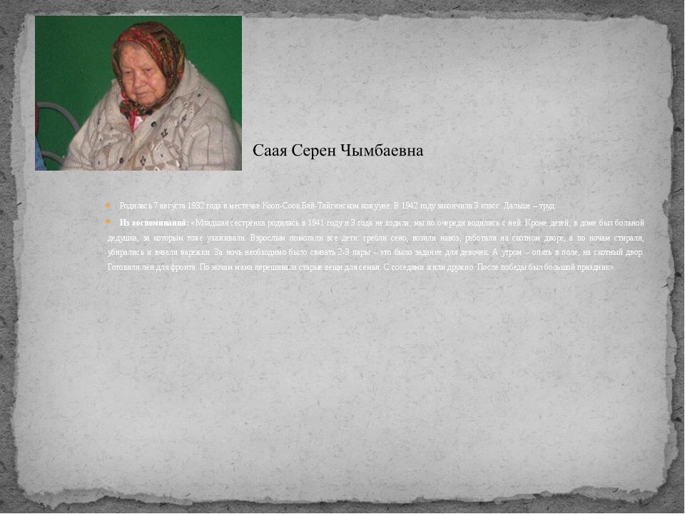 Родилась 7 августа 1932 года в местечке Кооп-Соок Бай-Тайгинском кожууне. В 1...